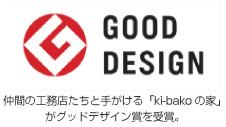 グッドデザイン賞を受賞