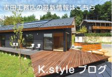 K-styleブログ