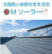 パッシブ・ソーラーシステム。のイメージ