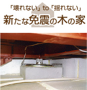 独自の「免震技術」。のイメージ